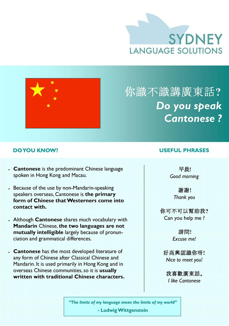 how to say sydney in cantonese