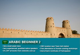 Learn Arabic Beginner 2 in Sydney CBD within small classes! Improve your conversational proficiency over 10 weeks with free materials.