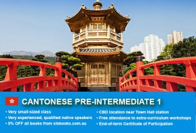 Cantonese Pre-Intermediate 1 Course in Sydney CBD with small classes! Advance your conversational proficiency over 10 weeks with free materials.