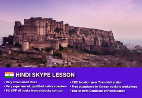 Improve your Hindi language skills with private tutorials via Skype. Different durations and flexible times are available to suit your learning needs.