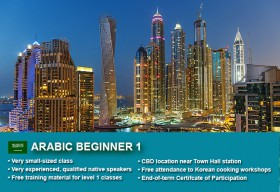 Learn Arabic Beginner 1 in Sydney CBD within small classes! Learn basic conversational proficiency over the 10-week course with free materials.