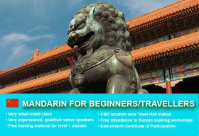 Affordable Mandarin Beginner 1 Course in Sydney CBD with small classes! Learn basic conversational proficiency over the 10-week course with free materials.