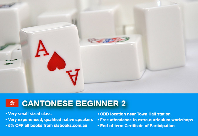 Learn Cantonese Beginner 2 in Sydney CBD within small classes! Improve your conversational proficiency over 10 weeks with free materials.