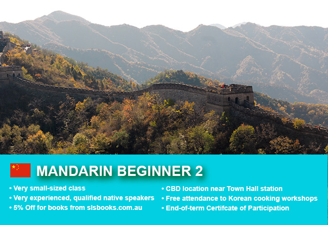 Learn Mandarin Beginner 2 in Sydney CBD within small classes! Improve your conversational proficiency over 10 weeks with free materials.