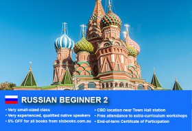 Learn Russian Beginner 2 in Sydney CBD within small classes! Improve your conversational proficiency over 10 weeks with free materials.