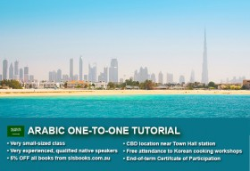 Improve your Arabic language skills with tailored private tutorials in Sydney CBD. Different durations and flexible times are available to suit your needs.
