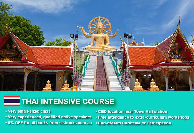 Intensive Thai Beginner 1 Course in Sydney with small classes and free materials! Quickly learn basic conversational proficiency over just four weeks.