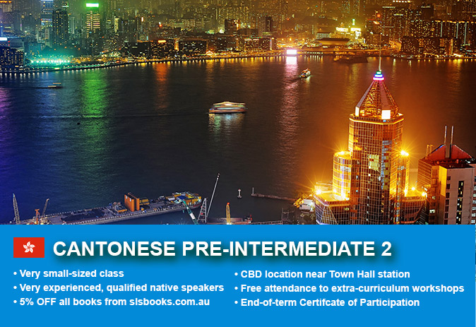 Cantonese Pre-Intermediate 2 Course in Sydney CBD with small classes! Advance your conversational proficiency over 10 weeks with free materials.