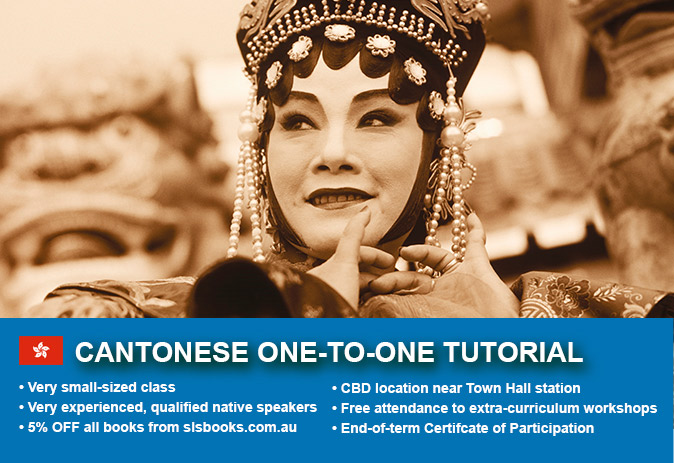 Improve your Cantonese language skills with private tutorials in Sydney CBD. Different durations and flexible times are available to suit your needs.