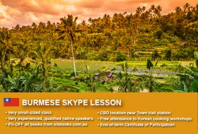Improve your Burmese language skills with private tutorials via Skype. Different durations and flexible times are available to suit your learning needs.