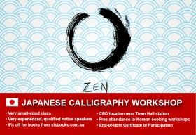 Free Japanese Calligraphy Workshop available at Sydney CBD for all individuals. Receive quality training from an experienced calligrapher.